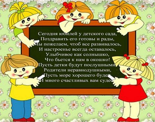 Поздравление к юбилею детского сада от коллег